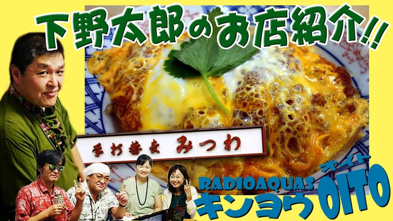 キンヨウ8(オイト) 第178回 7月13日 下野太郎のお店紹介「手打蕎麦みつわ」