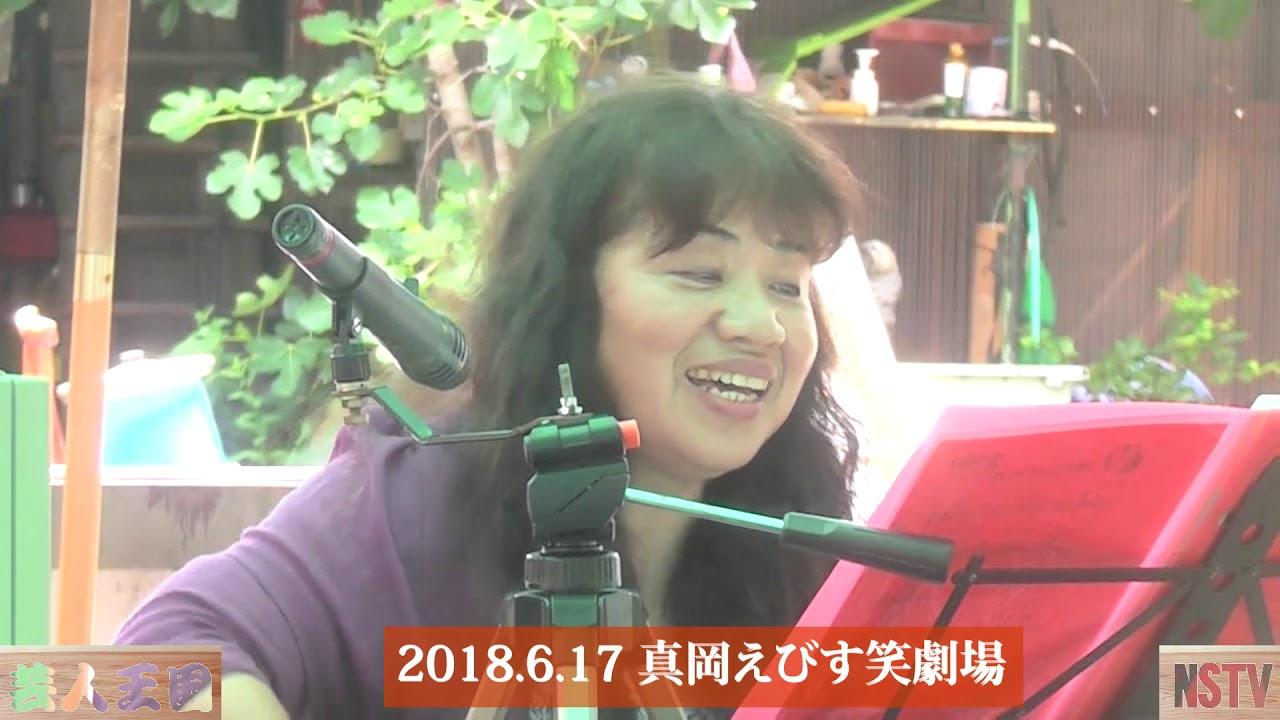 真岡えびす笑劇場(2)~那須お笑いクラブ