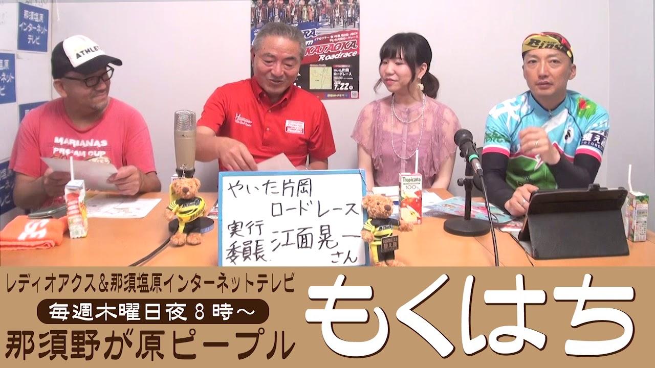 やいた片岡ロードレース実行委員長の江面晃一さん~もくはち