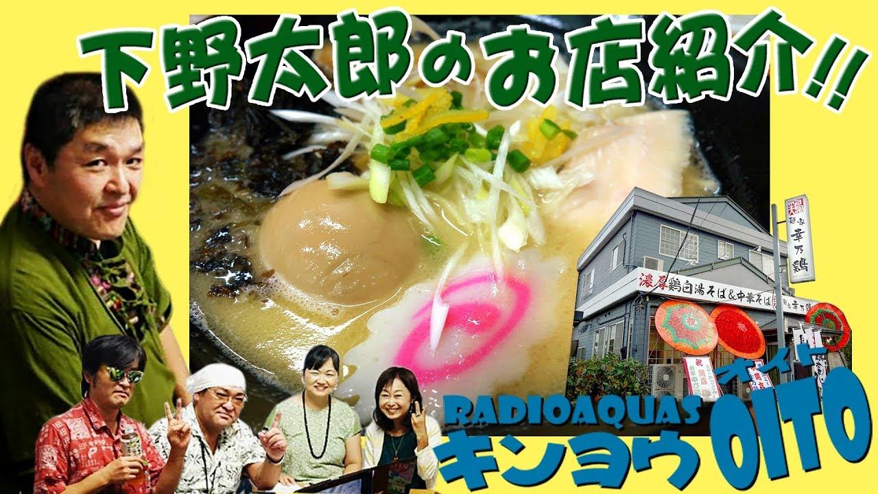 キンヨウ8(オイト) 第179回 7月20日 下野太郎のお店紹介「麺屋 幸乃鶏」