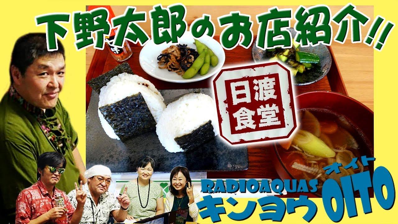 キンヨウ8(オイト) 第181回 8月3日 下野太郎のお店紹介「日渡食堂」
