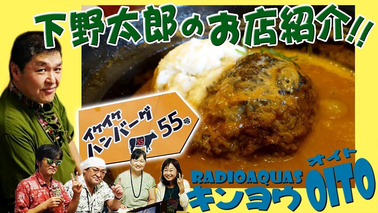 キンヨウ8(オイト) 第183回 8月17日 下野太郎のお店紹介「イケイケハンバーグ55号」