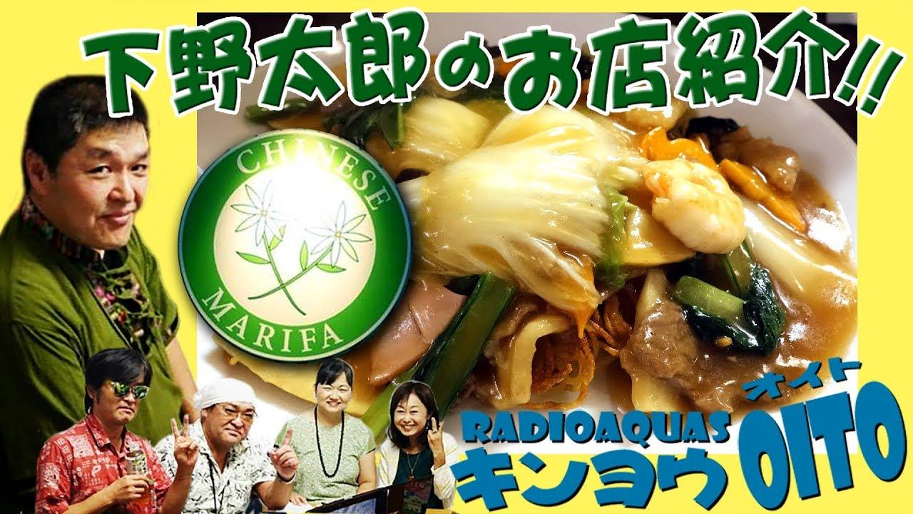 キンヨウ8(オイト) 第184回 8月24日 下野太郎のお店紹介「CHINESEマリファ」