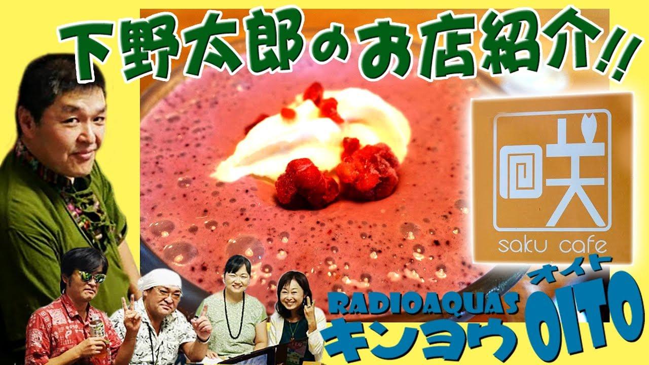 キンヨウ8(オイト) 第185回 8月31日 下野太郎のお店紹介「咲くカフェ」