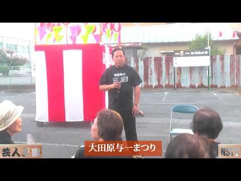 大田原 与一まつり:那須お笑いクラブ