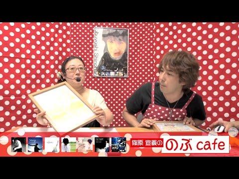 のぶcafe~篠原宣義 2014.07.29