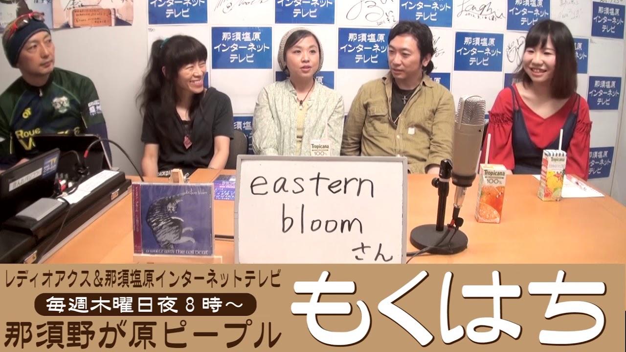 eastern bloomさん~もくはち