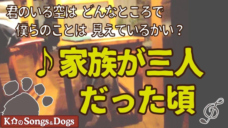 ♪家族が三人だった頃  : K介のSongs&Dogs週末はミュージシャン
