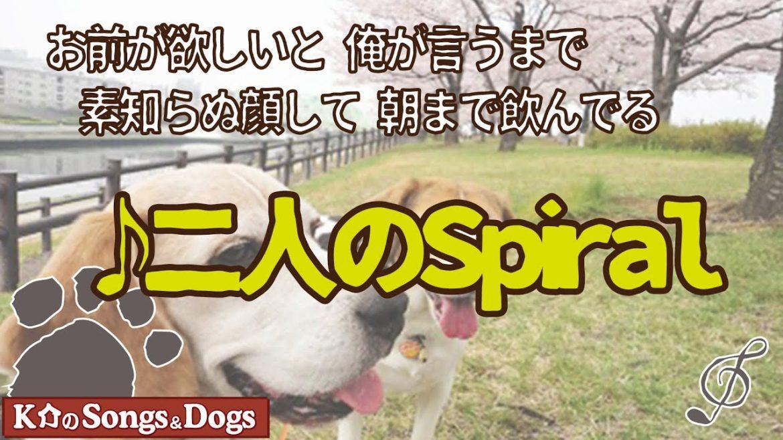 ♪二人のSpiral: K介のSongs&Dogs週末はミュージシャン