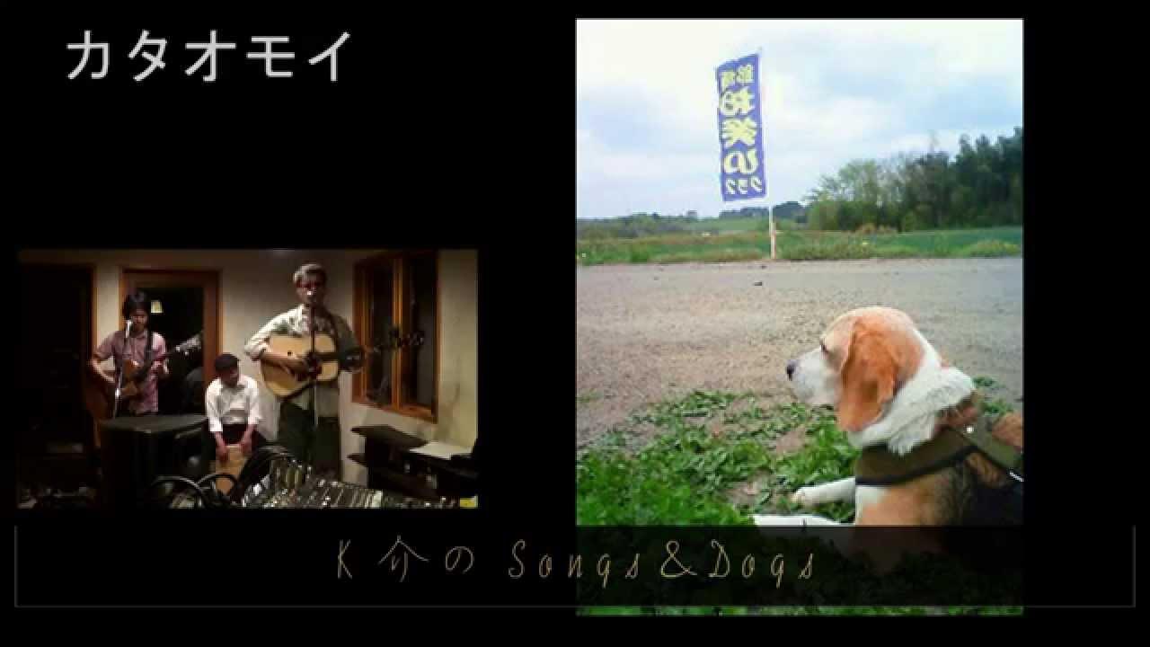 K介のSongs&Dogs週末はミュージシャン~18