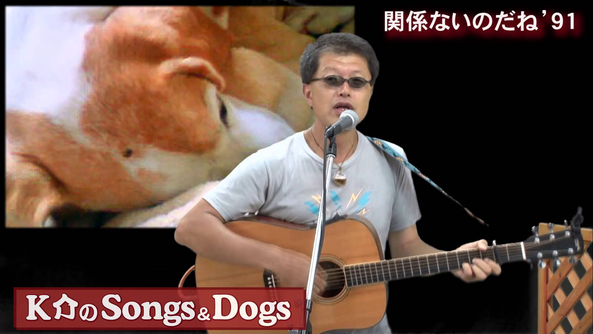 K介のSongs&Dogs週末はミュージシャン~33