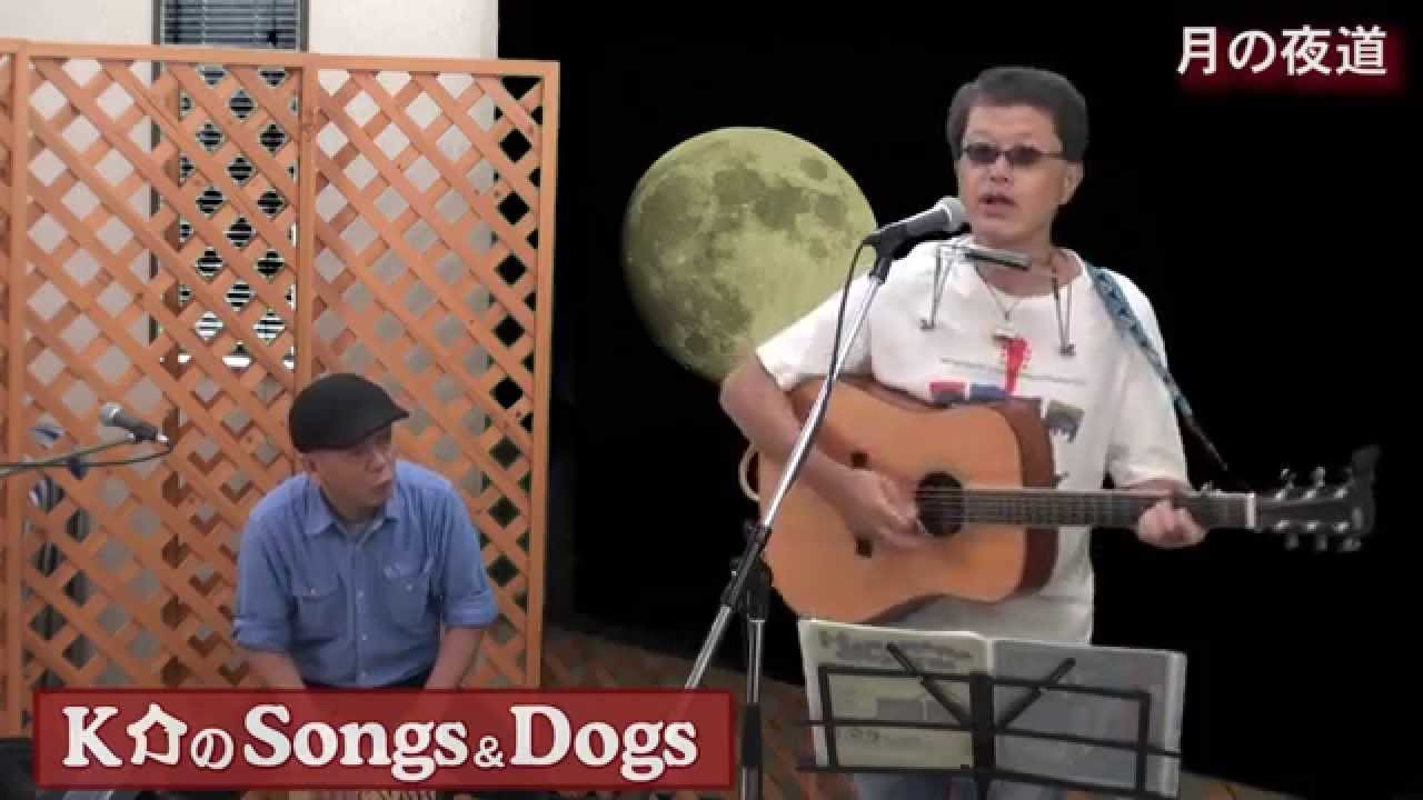 K介のSongs&Dogs週末はミュージシャン~36