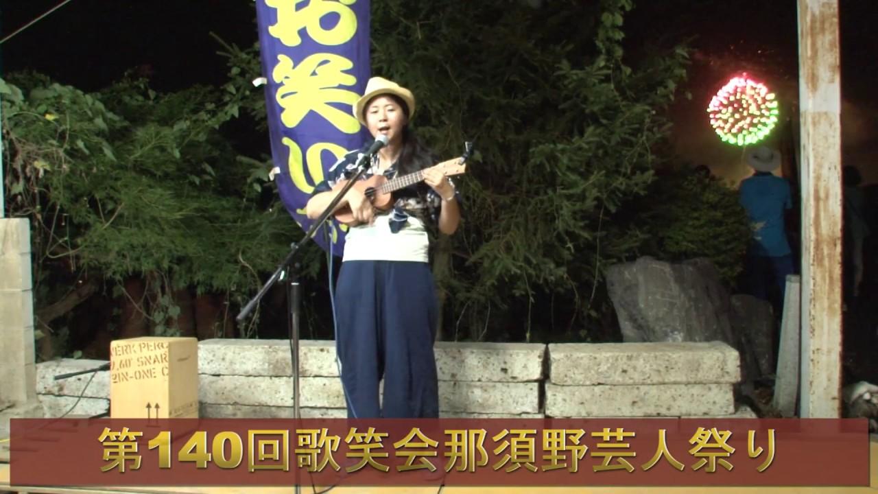 natsuko@第140回 歌笑会 那須野芸人祭りライブ