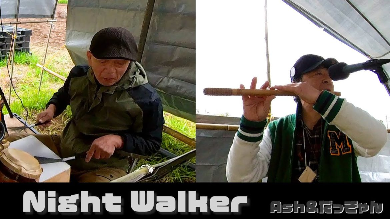 Night Walker~Ash&だっきゃん