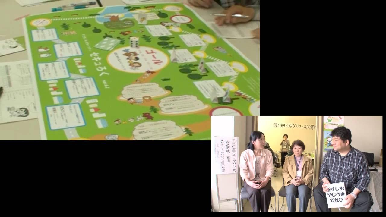 リユースPC寄贈式&セキュリティ双六「セキュろく」:栃木県大田原市