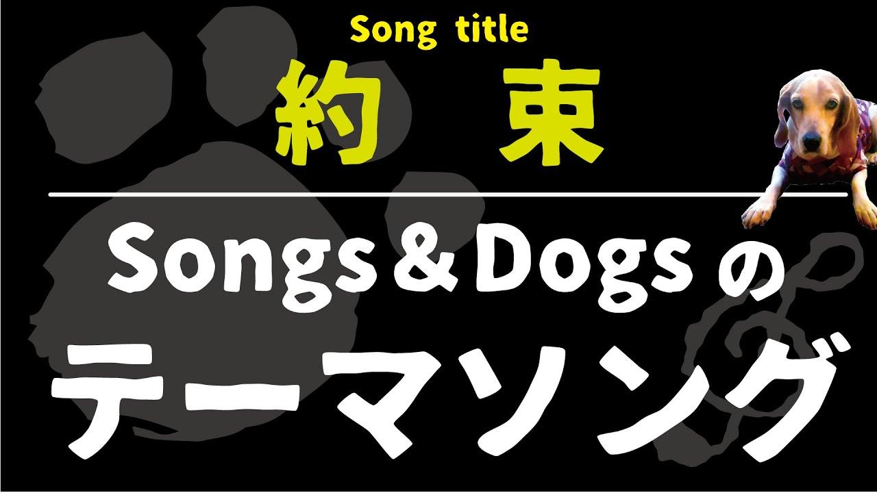 約束~Songs&Dogsのテーマソング