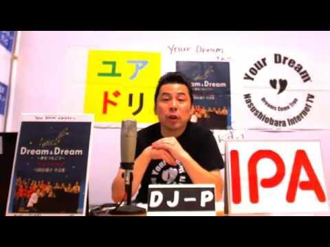 【ユアドリ】Your Dream ~ 第35回 2015.12.16