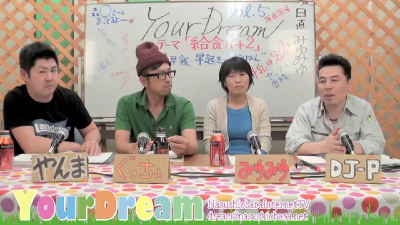 YourDream~第5回 2014.5.21