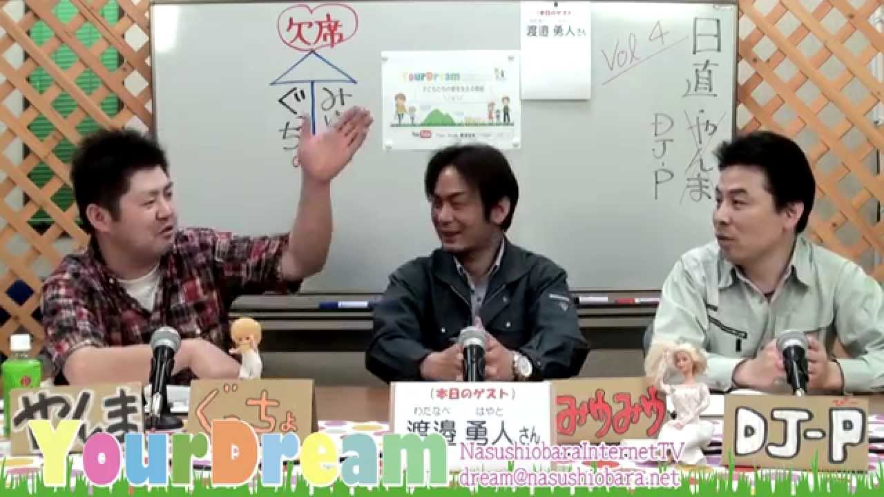 YourDream~第4回 2014.5.7