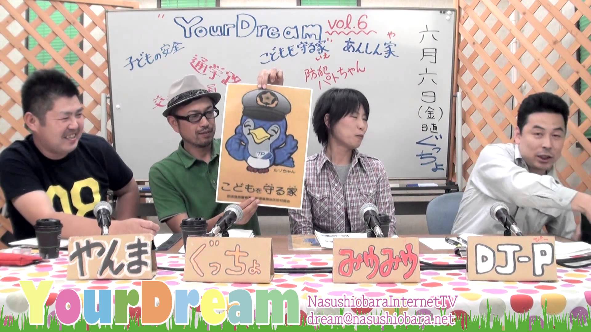 YourDream~第6回 2014.6.11
