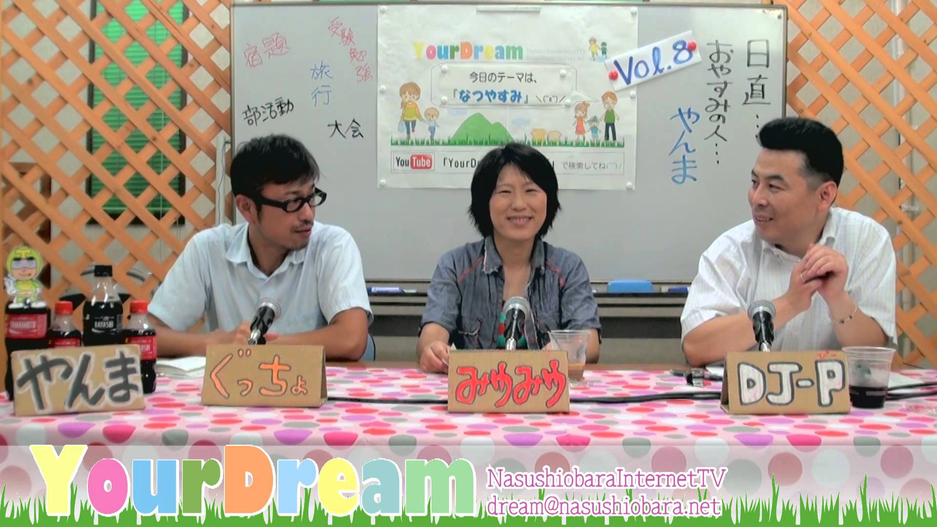 YourDream~第8回 2014.7.9