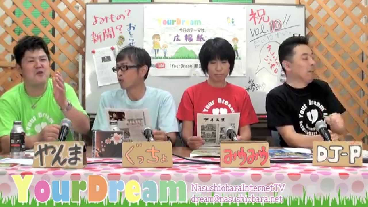 YourDream~第10回 2014.9.10