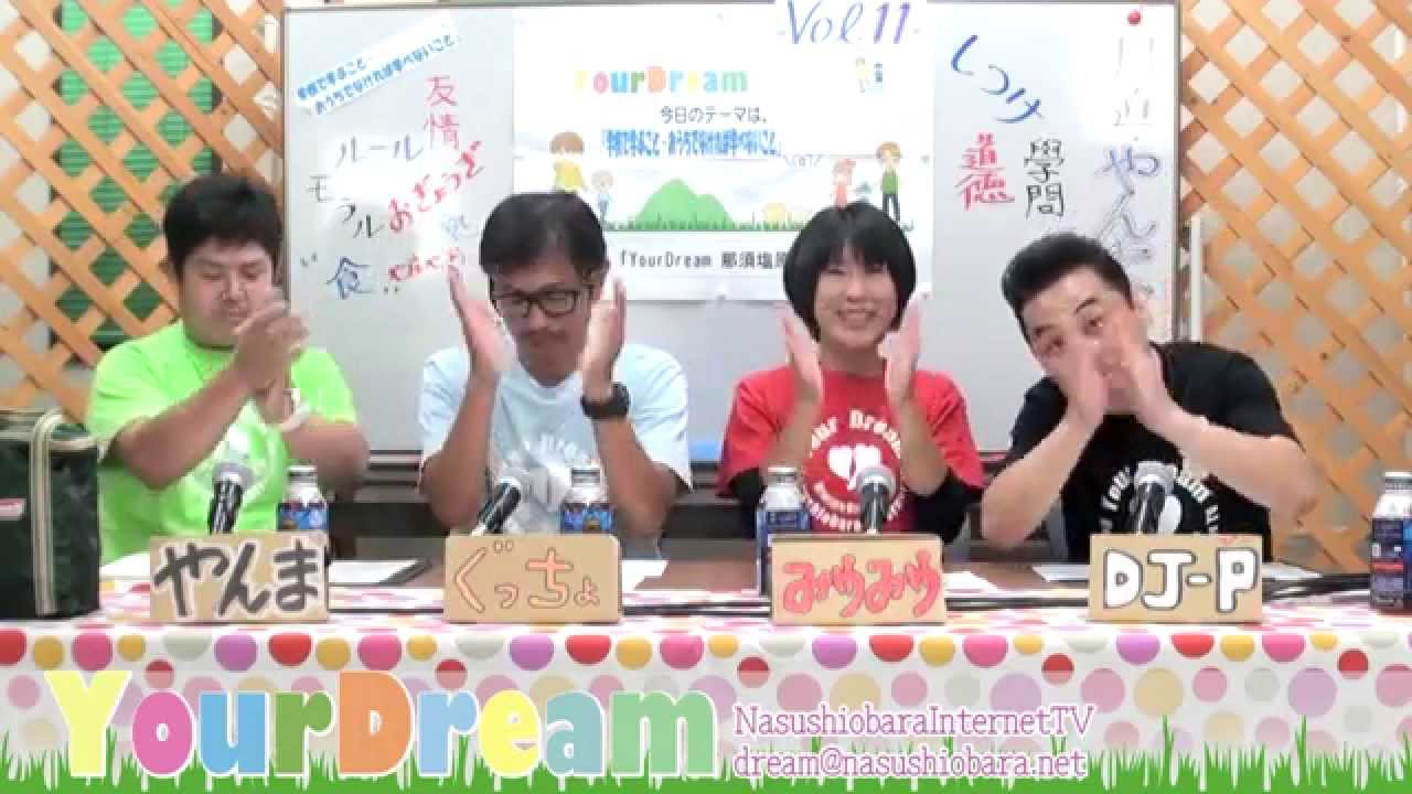 YourDream~第11回 2014.9.24