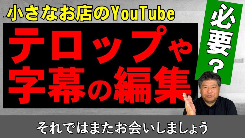 YouTube動画にテロップや字幕は必要?小さなお店の売上アップ